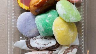 Mochi from Nisshodo Candy Store / Mochiya (Oahu).