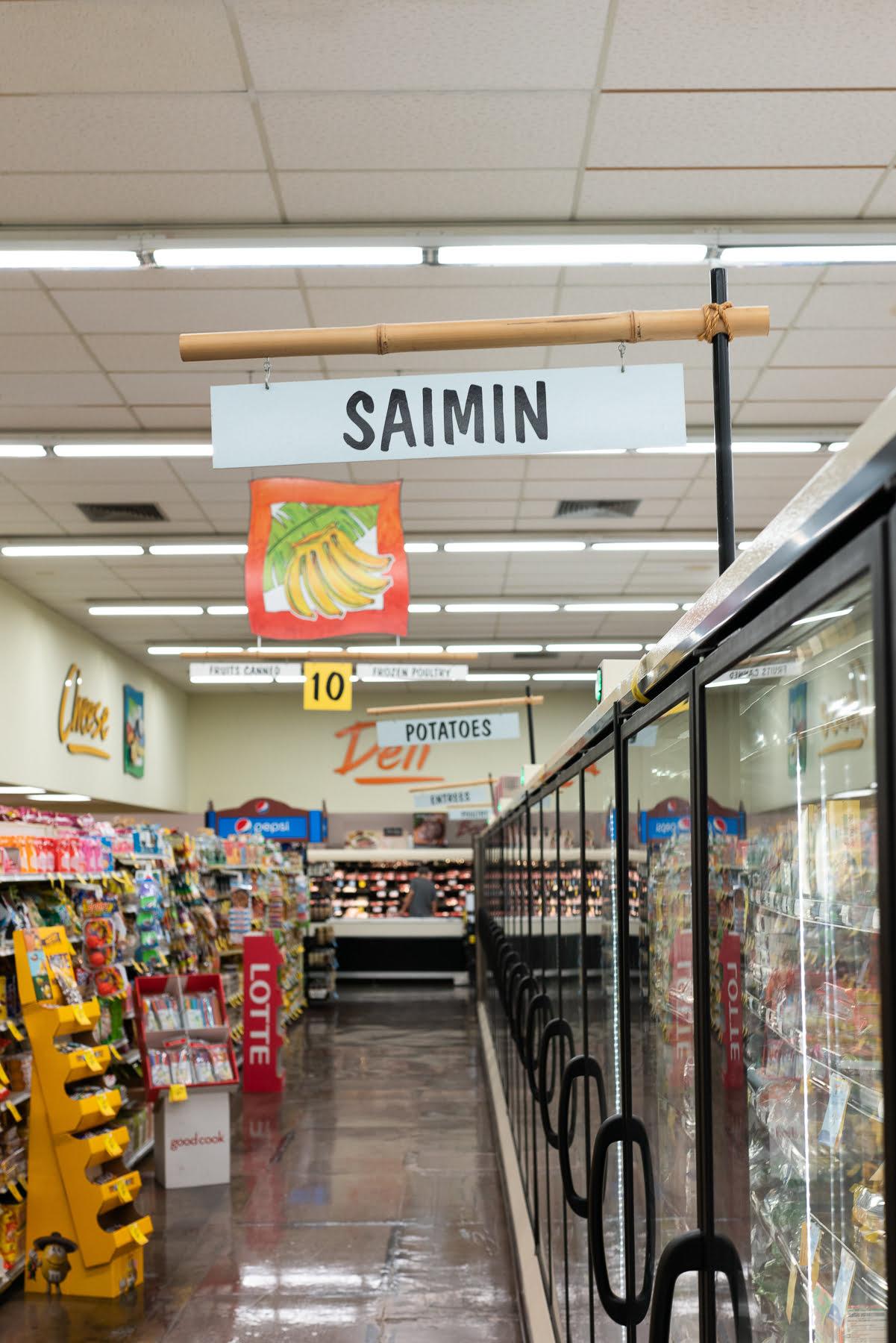 The saimin aisle at Times Supermarket in Honolulu.