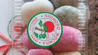 Mochi from Nisshodo Mochiya.