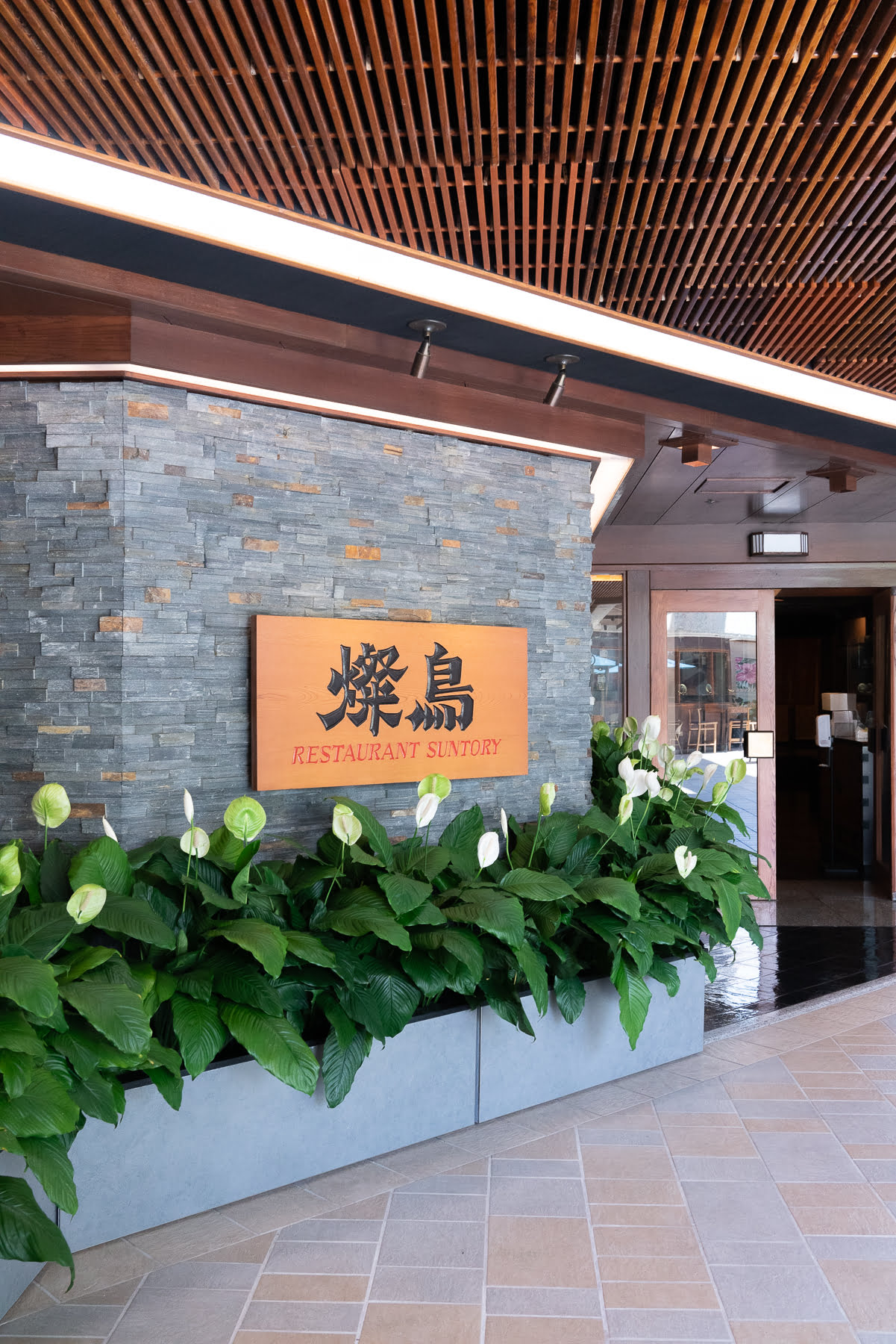 Entrance to Restaurant Suntory.